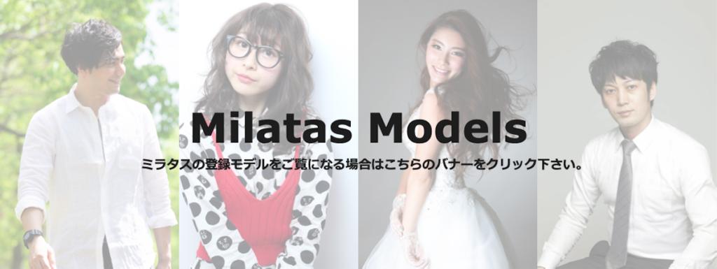 ミラタスの登録モデルリスト