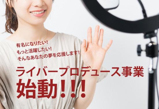 株式会社ミラタス|ライバープロデュース事業始動!