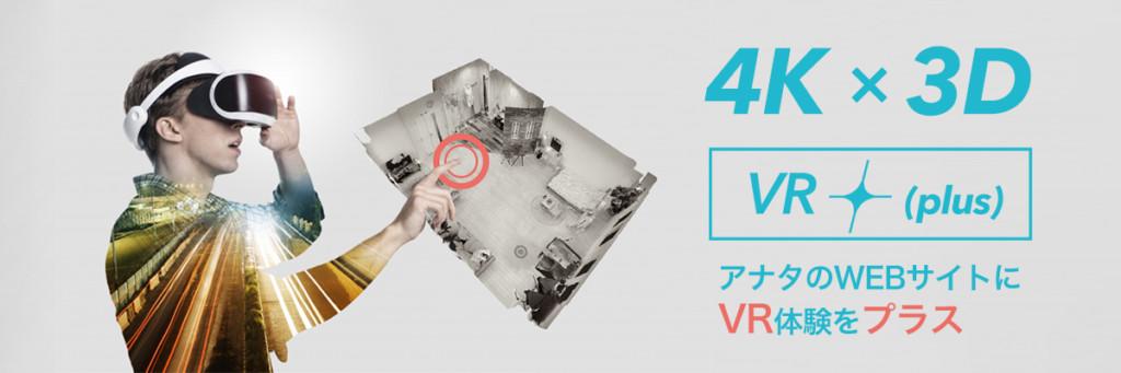 大阪本町の広告制作会社ミラタス|VR +(plus)